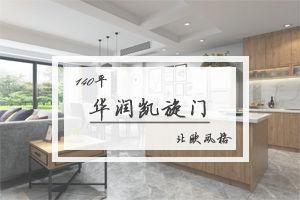 华润凯旋门140平 北欧—竣工阶段