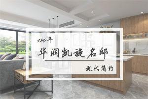 华润凯旋名邸120平 现代简约—木工阶段