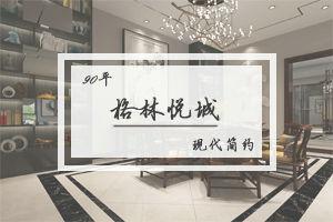 格林悦城90平 现代简约—木工阶段